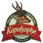 """Ловачко удружење """"Карађорђе"""" Топола"""