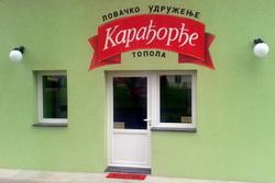"Prostorije LU ""Karađorđe"" Topola"