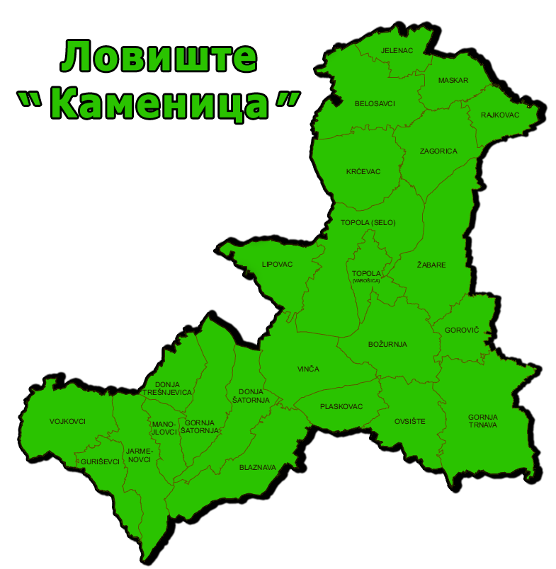 """Lovište """"Kamenica"""""""